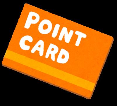 1年使ってないポイントカードは処分する。