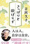 【さっぱりと欲ばらず】軽やかに生きる99歳の吉沢久子さん。