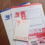 古い年賀状やレターパックをリサイクルショップで買取してもらいました。