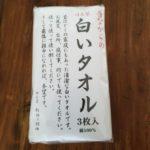 タオルの買い替え、昔ながらの白いタオルにしました。
