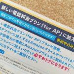 【電気料金】Amazonプライムがついてくるおトクな新料金プラン「for AP」